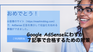 Google AdSenseにわずか7記事で合格するための対策